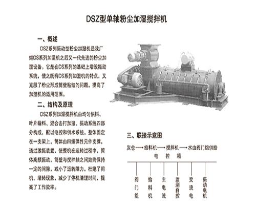 DSZ型单轴粉尘加湿搅拌机